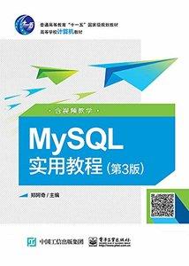 MySQL實用教程(第3版)(含視頻教學)-cover