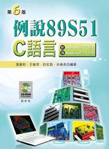 例說 89S51-C語言, 6/e-cover