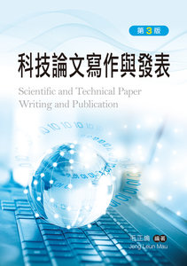科技論文寫作與發表, 3/e-cover