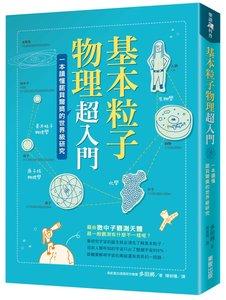 基本粒子物理超入門:一本讀懂諾貝爾獎的世界級研究-cover