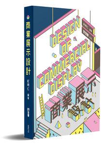 商業展示設計-cover