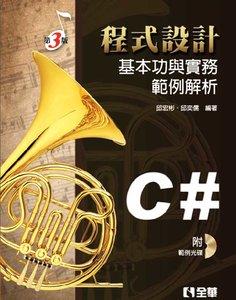 程式設計基本功與實務範例解析-使用 C#, 3/e (附範例光碟)-cover