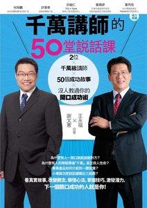 千萬講師的50堂說話課-cover