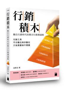 行銷積木 - 數位行銷時代的整合行銷溝通術-cover