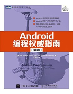 Android 編程權威指南, 3/e (Android Programming: The Big Nerd Ranch Guide, 3/e)-cover