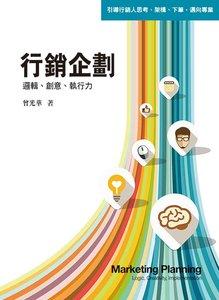 行銷企劃 : 邏輯、創意、執行力, 3/e-cover