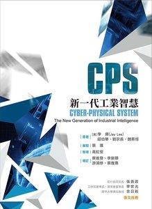 CPS 新一代工業智慧-cover