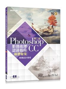 TQC+ 影像處理認證指南解題秘笈 -- Photoshop CC, 2/e-cover