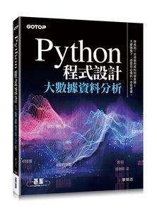 Python 程式設計|大數據資料分析-cover