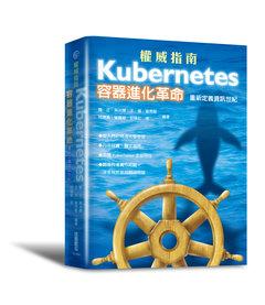 容器進化革命 -- Kubernetes 重新定義資訊世紀-cover
