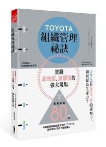 TOYOTA 組織管理祕訣 實踐高效能、高價值的強大現場-cover