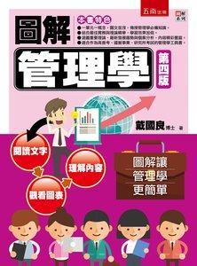 圖解管理學, 4/e-cover