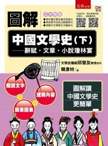 圖解中國文學史(下)-辭賦‧文章‧小說瓊林宴【附「給我20天,帶您掌握中國文學史」QR Code】