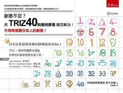 創意不足?用 TRIZ 40則發明原理幫您解決! 不用再羨慕日本人的創意!(第二版)-cover