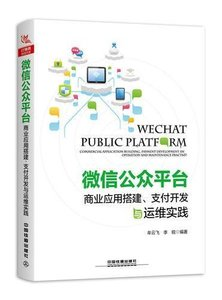 微信公眾平臺商業應用搭建、支付開發與運維實踐-cover
