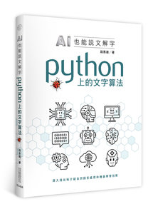 AI 也能說文解字:Python 上的文字算法-cover