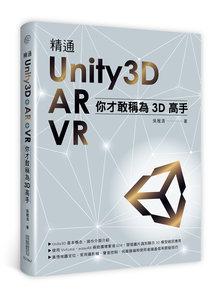 精通 Unity3D + AR + VR:你才敢稱為 3D高手-cover