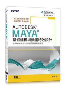 Autodesk Maya 基礎建模與動畫特效設計 (含Maya 2016~2018認證模擬與解題)