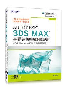 Autodesk 3ds Max 基礎建模與動畫設計 (含3ds Max 2016~2018認證模擬與解題)-cover