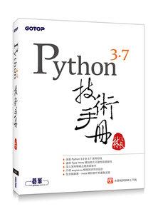Python 3.7 技術手冊-cover