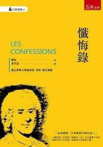 懺悔錄-cover