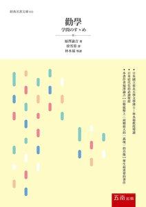 勸學, 2/e-cover