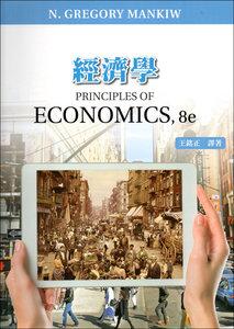 經濟學 (Gregory Mankiw: Principles of Economics, 8/e) -cover