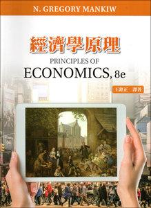 經濟學原理 (Gregory Mankiw: Principles of Economics, 8/e)  -cover