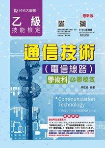 乙級通信技術(電信線路)學術科必勝秘笈 - 最新版 - 附贈OTAS題測系統-cover
