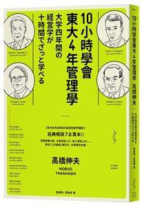 10小時學會東大4年管理學-cover
