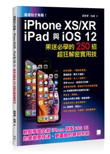 這樣玩才有趣! iPhone XS/XR、iPad 與 iOS 12 : 果迷必學的 250招超狂解密實用技-cover
