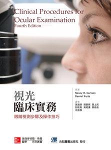 視光臨床實務-眼睛檢測步驟及操作技巧-cover