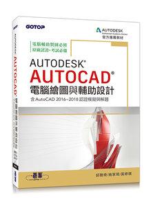 Autodesk AutoCAD 電腦繪圖與輔助設計 (含AutoCAD 2016~2018認證模擬與解題)-cover