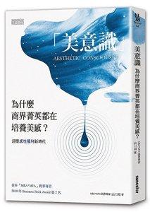 美意識:為什麼商界菁英都在培養「美感」?-cover