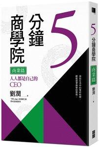 5分鐘商學院 管理篇:人人都是自己的CEO-cover