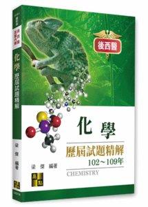 化學歷屆試題精解, 4/e (適用:  後西醫.高醫校內轉)-cover