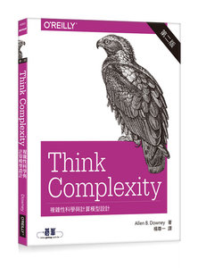 Think Complexity|複雜性科學與計算模型設計, 2/e (Think Complexity : Complexity Science and Computational Modeling, 2/e)-cover