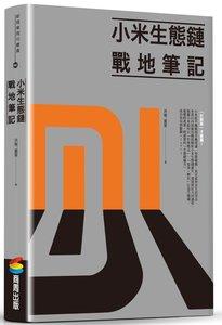 小米生態鏈:戰地筆記-cover