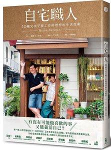 自宅職人:20種完美平衡工作與理想的生活提案-cover