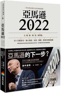 亞馬遜2022:貝佐斯征服全球的策略藍圖-cover