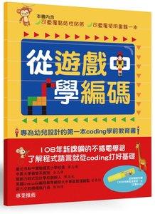 從遊戲中學編碼:專為幼兒設計的第一本Coding學前教育書-cover