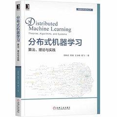 分佈式機器學習:算法、理論與實踐-cover