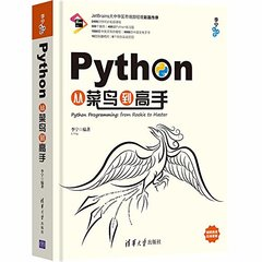 Python 從菜鳥到高手-cover