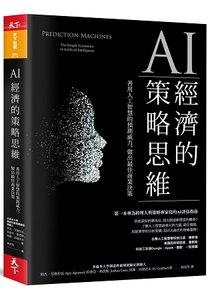 AI經濟的策略思維:善用人工智慧的預測威力,做出最佳商業決策-cover