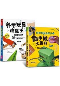 科學玩具自造王套書 (共二冊)-cover