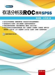 存活分析及ROC:應用SPSS (附光碟) -cover