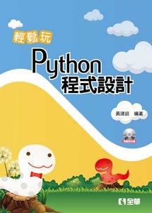 輕鬆玩 Python 程式設計 (附範例光碟)-cover