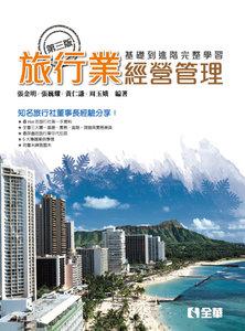 旅行業經營管理, 3/e-cover