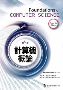 計算機概論, 4/e (Forouzan:Foundations of Computer Science, 4/e)-cover