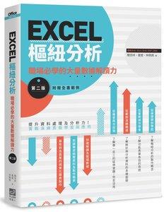 EXCEL 樞紐分析:職場必學的大量數據解讀力, 2/e-cover